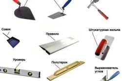 Необходимые инструменты для нанесения декоративной штукатурки.